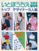 いとぼうちえ '85/春夏増刊号