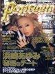ポップティーン Popteen '03/2