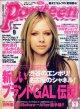ポップティーン Popteen '04/9