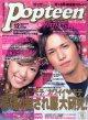 ポップティーン Popteen '04/12
