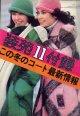 この冬のコート最新情報 '73/11