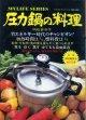圧力鍋の料理