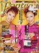 ポップティーン Popteen '01/2