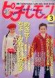 ピチ・レモン pichi lemon '98/3