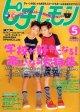 ピチ・レモン pichi lemon '98/5