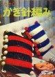 たのしいかぎ針編み 4 新装版