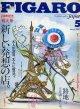 フィガロジャポン FIGARO japon No.27
