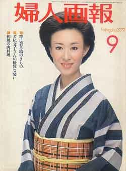 画像1: 婦人画報 '79/9