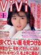 ヴィヴィ vivi '88/1