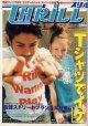 スリル thrill Vol.19