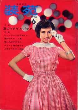 画像1: 装苑 SO-EN '58/6