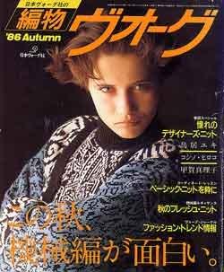 画像1: 編物ヴォーグ '86/秋