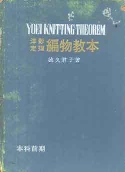 画像1: 洋影定理編物教本 本科前期