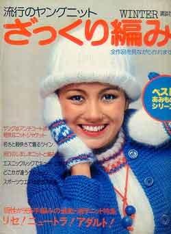 画像1: ざっくり編み winter
