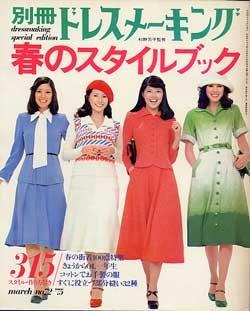 画像1: 別冊ドレスメーキング 春のスタイルブック No72