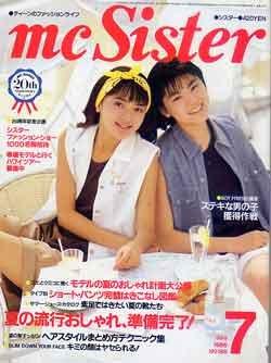 画像1: エムシーシスター mc Sister No198