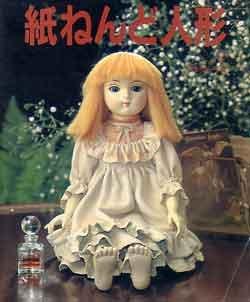 画像1: 紙ねんど人形
