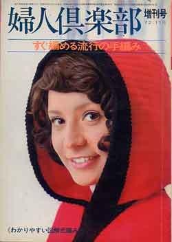 画像1: 婦人倶楽部増刊号 '72/11月