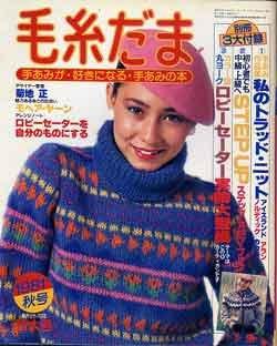 画像1: 毛糸だま '81/秋