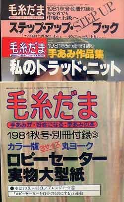 画像2: 毛糸だま '81/秋