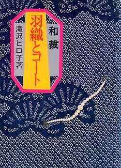 画像1: 羽織とコート