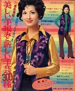 画像1: 美しい手編みと新しい手芸300種 主婦と生活'71/2