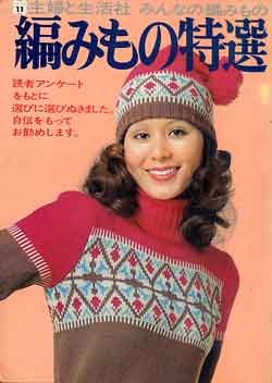 画像1: 編みもの特選 みんなの編みものシリーズ11