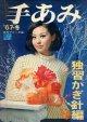 手あみ 独習かぎ針編 '67-冬