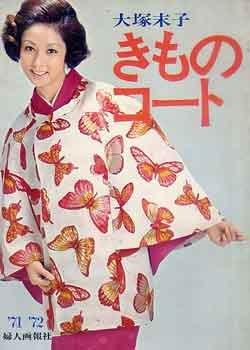 画像1: 大塚末子 きものコート