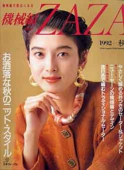 画像1: 機械編 ZAZA ザザ '92/秋