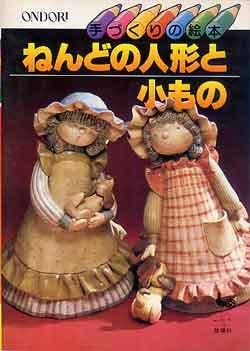 画像1: ねんどの人形と小もの