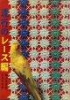流行のレース編 婦人倶楽部'63/4