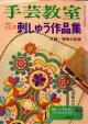 手芸教室 花の刺しゅう作品集