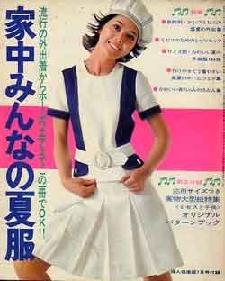 画像1: 家中みんなの夏服 婦人倶楽部'71/7